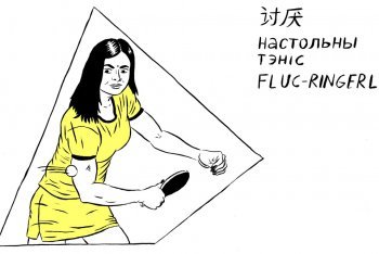 Bild zu FLuc Ringerl